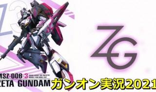 gundam-2021-2