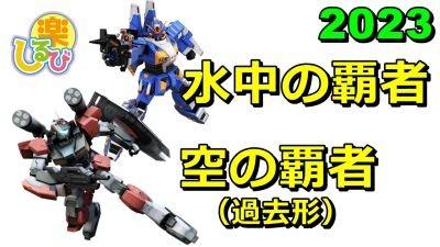 gundam-2023-3