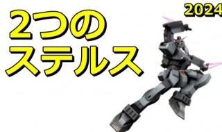 gundam-2024-3