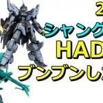gundam-2026-2