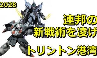 gundam-2028-3