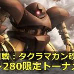 gundam-2033-2