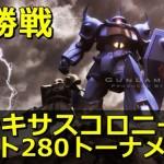 gundam-2035-2
