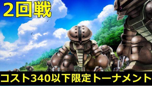 gundam-2037-2
