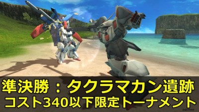 gundam-2038-2