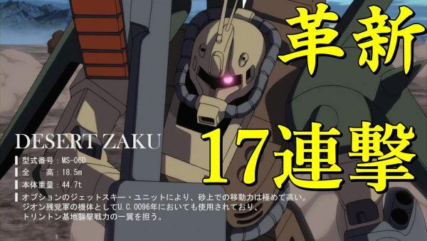gundam-2047-2