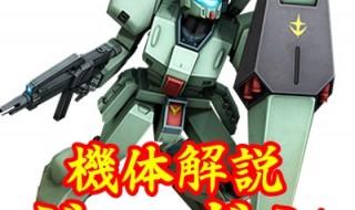 2-gundam-RGM-89-400