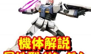 2-gundam-RX-78-01-N