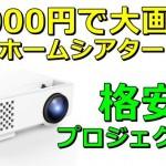 20170901-dbpower-projector-600