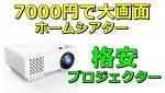 7000円でホームシアター コスパ良好プロジェクターレビュー DBPOWER 1000ルーメンモデル