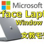 20170902-surface-laptop-600