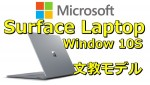 文教専用OS!? Windows 10S 搭載 Surface Laptop をチェックしてみた。