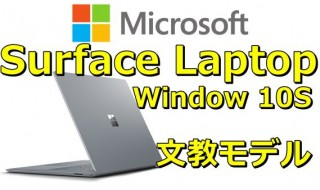 20170902-surface-laptop-600
