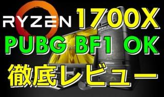 20170903-ryzen-g-tune-1700x-600