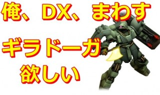 20170908-dx48-girado-ga-600