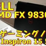 20170910-dell-inspiron-15-5000-600