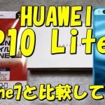 20170912-huawei-p10lite-600