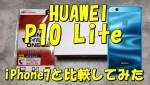 コスパ◎ SIMフリースマホ HUAWEI P10 lite 、iPhone7と動画で比較してみた