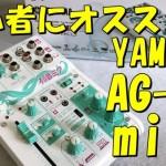 20170914-ag03-miku-600