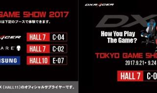 20170920-tokyogamesho2017_booth-2