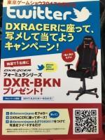 東京ゲームショウ 2017 DXRACERブースイベント、キャンペーン情報まとめ