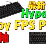 20170928-hyperX-alloyfpspro-600