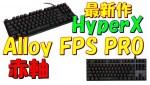 20170921発売 HyperX 新作ゲーミングキーボード Alloy FPS PRO レビュー
