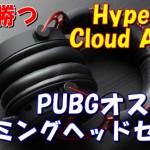 20170929-hyperx-cloud-alpha-600