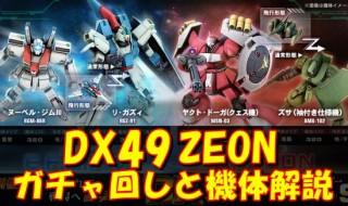 dx49-zeon-600