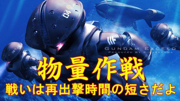 gundam-2054-2