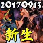 gundam-2062-3