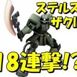 gundam-2066-2