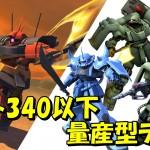 gundam-2067-new-2