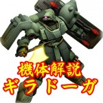 gundam-AMS-119-2-400