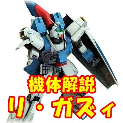 2-gundam-RGZ-91-400