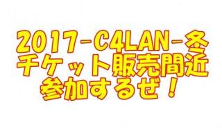 2017-winter-c4lan-1280-720-2