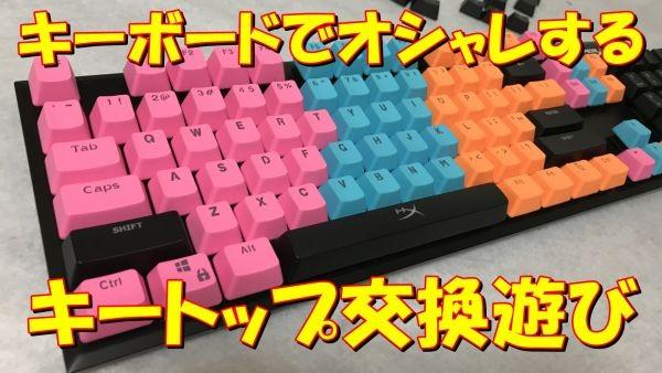 20171011-keyboard-top-change-600