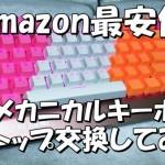 20171014-saiyasu-keyboard-keytopchange