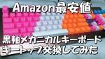 Amazon最安値黒軸メカニカルキーボードを買ってキートップ交換してみた