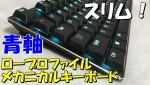 超薄型 青軸メカニカルゲーミングキーボードレビュー Havit HV-KB390L