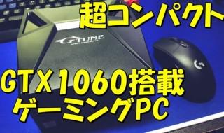 20171021-g-tune-nextgearc-600