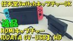 Switch OK お手軽国産HDMIキャプチャーレビュー IODATA GV-USB3/HD