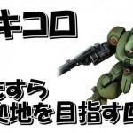 gundam-2093-2