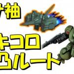 gundam-2099-2