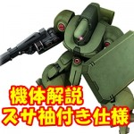 gundam-AMX-102-400-2