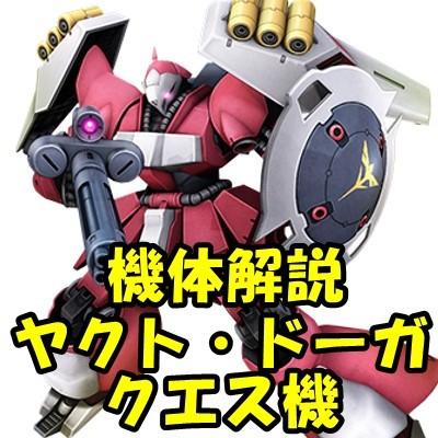 gundam-MSN-03-400-2
