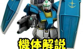 2-gundam- RGM-79-GH-400