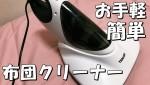 UV除菌 お手軽布団クリーナー TENKER P00254