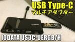 USB Type-C LAN HDMIマルチアダプター IODATA US3C-UERGB/H