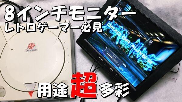 20171113-mobile-retro-monitor-600